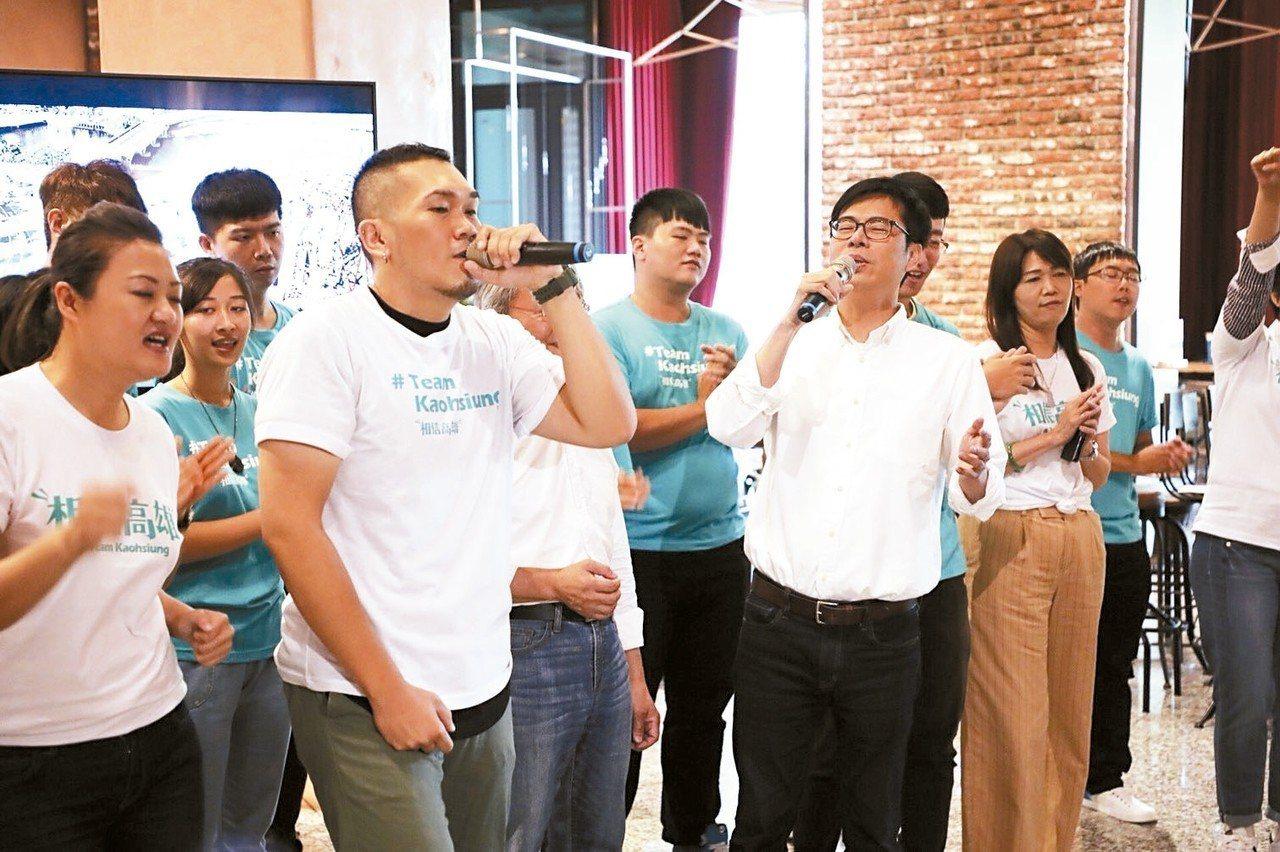 民進黨高雄市長參選人陳其邁(前右一)昨發表競選主題曲「咱上愛的所在」,並與競選團...