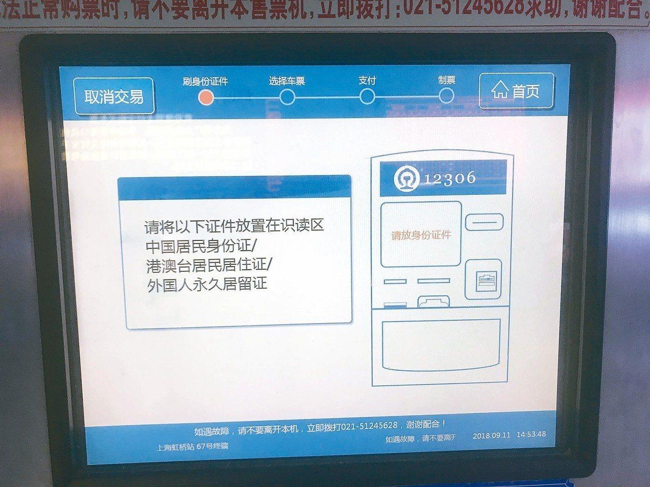 上海虹橋高鐵站的購票系統已啟用居住證取票功能,持有台灣居民居住證者都可用來取票。...