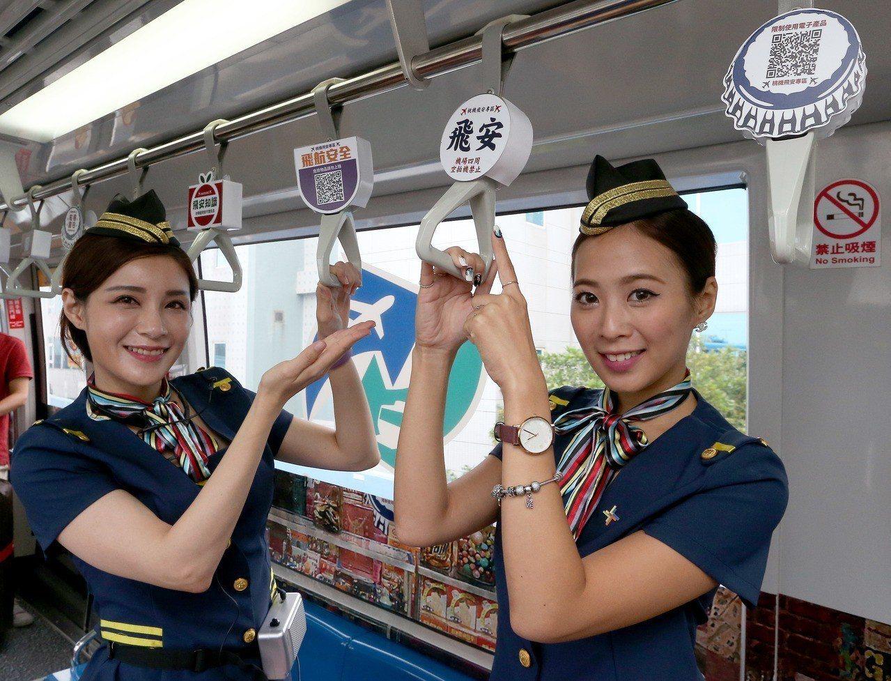 桃園機場公司推動飛安宣導,電車設置裝置藝術壁貼,把手懸掛QR Code,方便旅客...