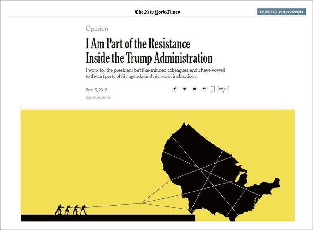 紐約時報本月5日刊出匿名投書「我是川普政府內反抗勢力的一員」,被華盛頓郵報稱為是...