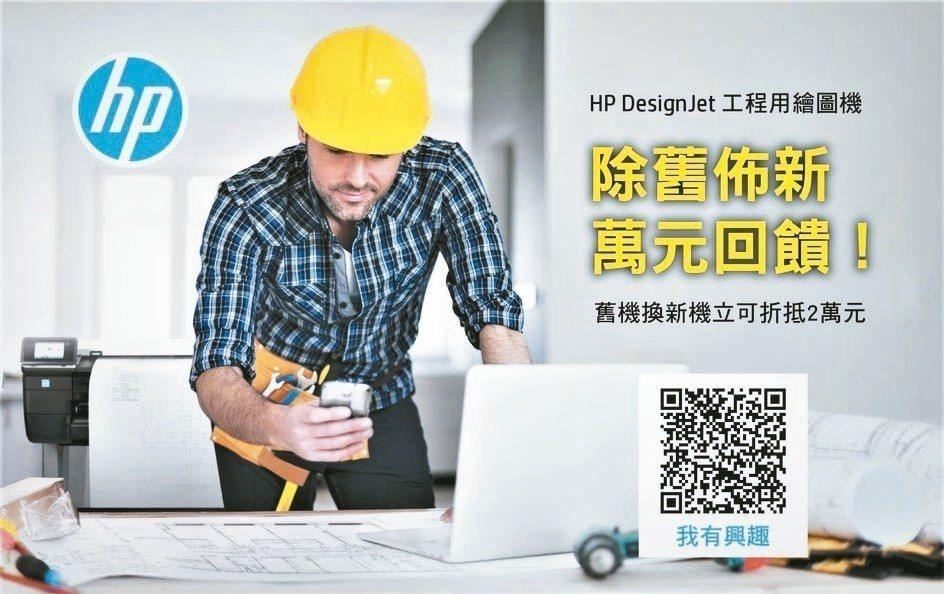 購買指定HP工程用繪圖機,可享有舊換新優惠價,業者可掃二維碼登記。 羅藝行銷/提...