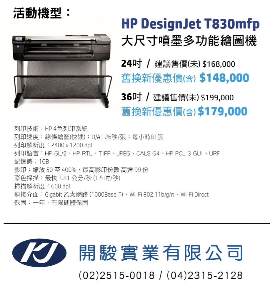 購買指定HP DesignJet工程用繪圖機系列,可享有舊換新優惠價。 圖/開駿...