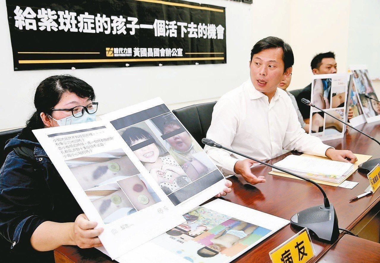 立委黃國昌(中)今天和紫斑症的病友和家屬舉行「給紫斑症的孩子一個活下去的機會」記...