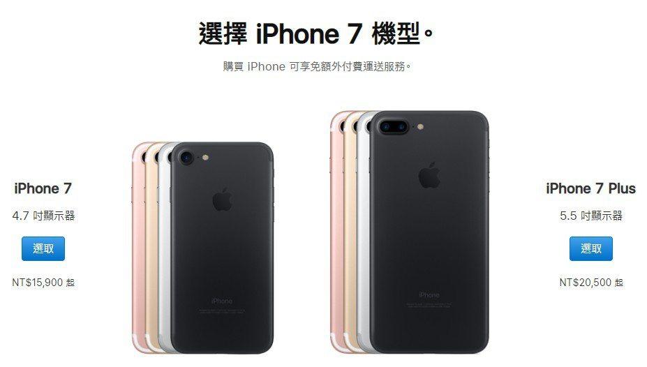 蘋果新品發表會過後IPHONE 7降價。圖截自/蘋果官網。