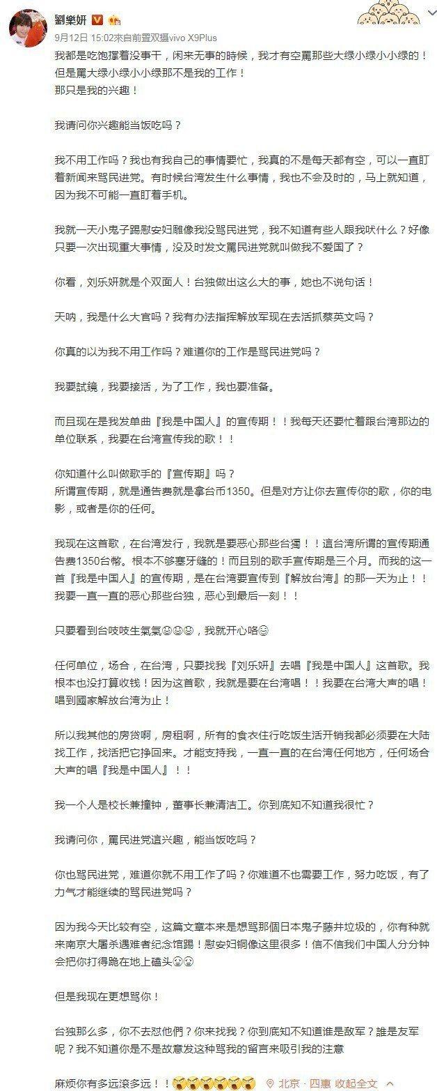 劉樂妍反擊大陸酸民。圖/擷自微博。