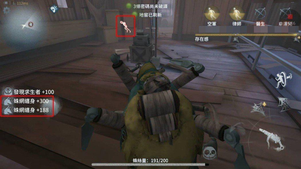 使用蛛網圍繞著狂歡之椅。圖/截自《第五人格》遊戲畫面