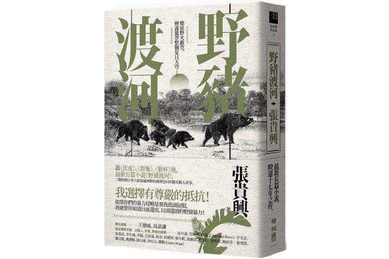 《野豬渡河》書封。 圖/聯經出版社提供