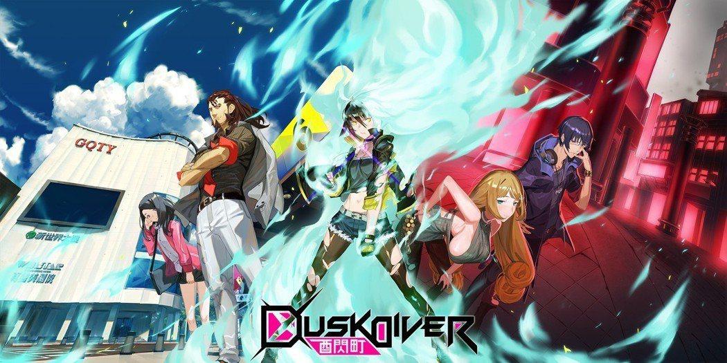 《酉閃町Dusk Diver》以台北西門町為故事舞台,將前進下週2018東京電玩...