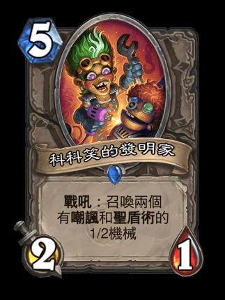 科科笑的發明家也帶起血騎士的回歸、恐怖綠苔怪的崛起。