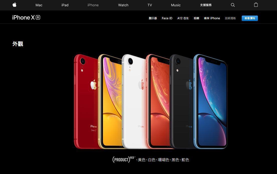 蘋果13日凌晨發表新款手機iPhone XR系列。圖截自蘋果官網
