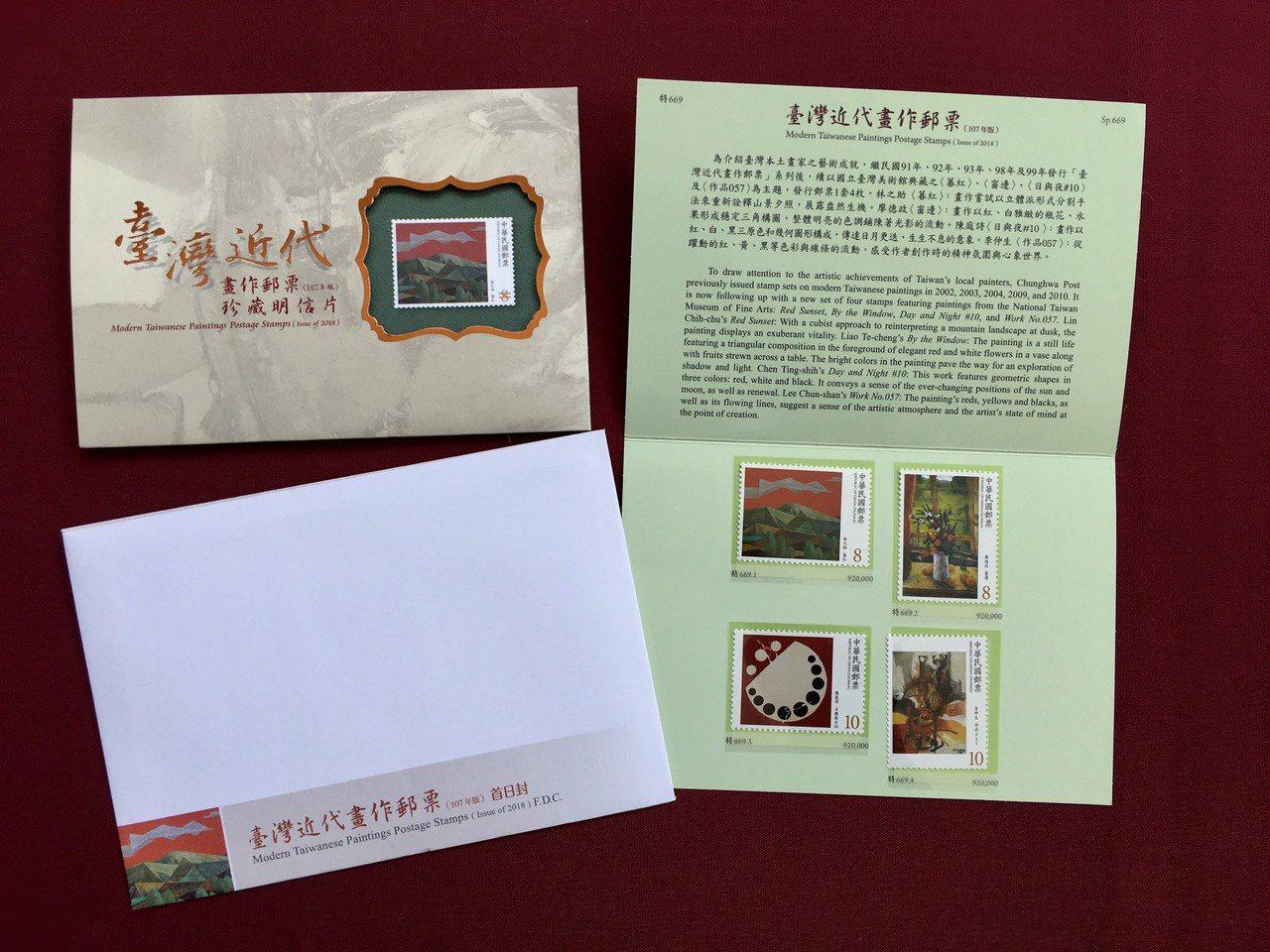 中華郵政首度精選國美館典藏作品推出「台灣近代畫作郵票(107年版)」。圖/國美館...