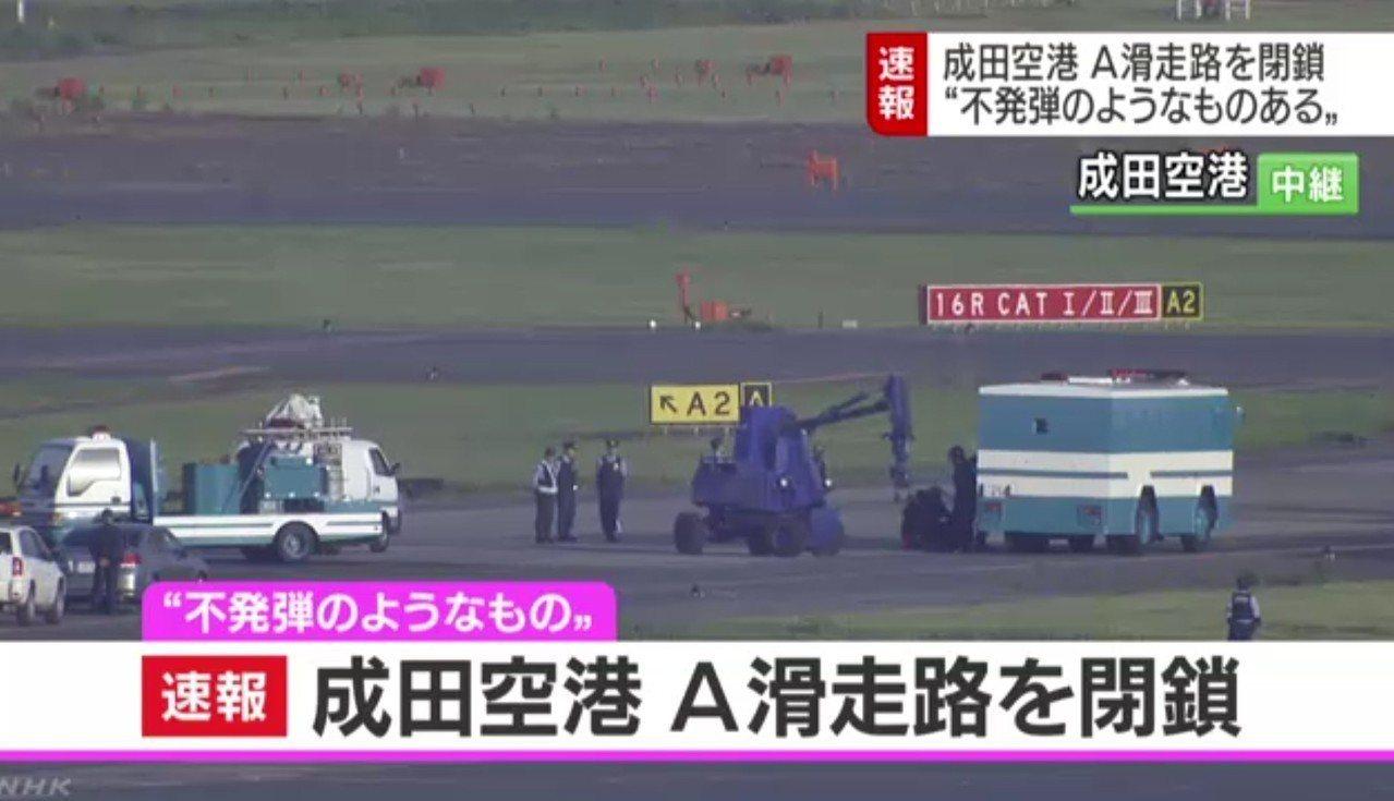 成田機場疑似被安置爆裂物,暫時關閉一條跑道。圖/翻攝自NHK