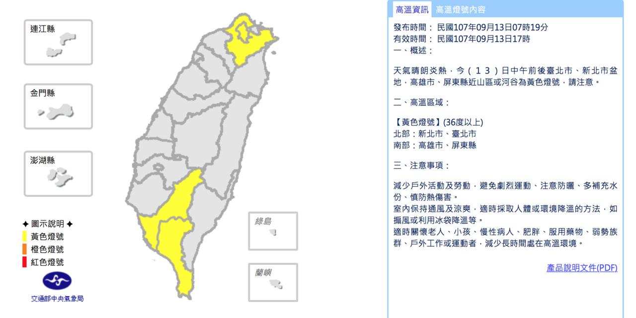 中央氣象局對台北市、新北市盆地,高雄市、屏東縣近山區或河谷發布黃色燈號。圖/翻攝...