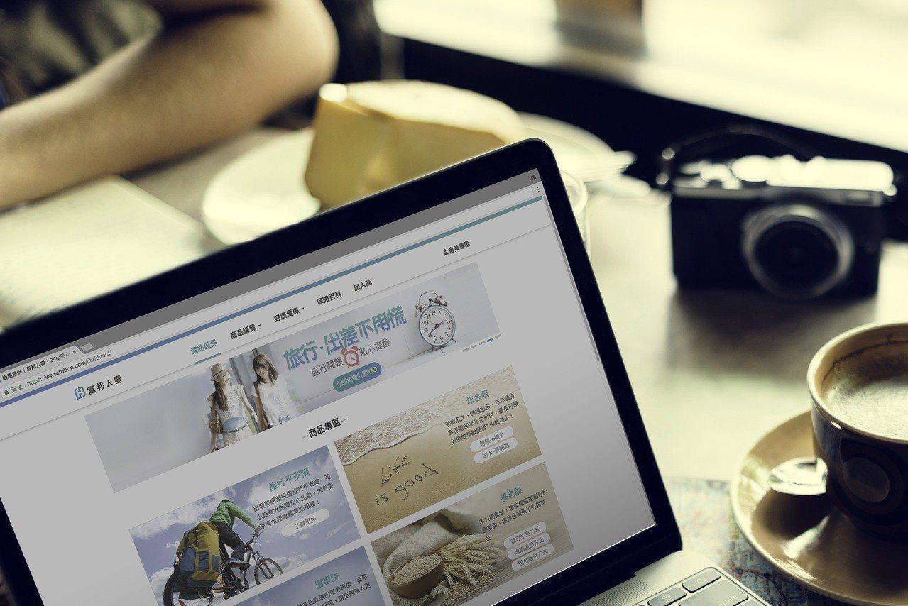 富邦人壽表示,該公司今、2018年前8月,網路投保累計新契約保費收入已超過3.2...