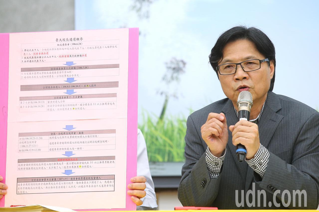 教育部長葉俊榮昨天舉行記者會,要求台大退回5位候選人階段重新遴選。記者高彬原/攝...