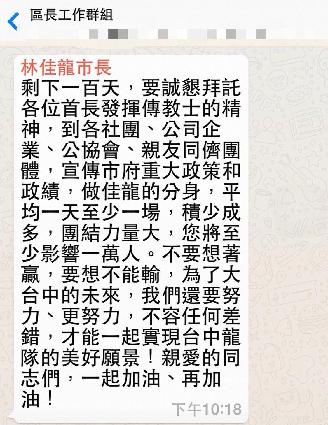 國民黨議員爆料,台中市長林佳龍在「區長工作群組」中,要求各區區長幫忙拉票。圖/藍...