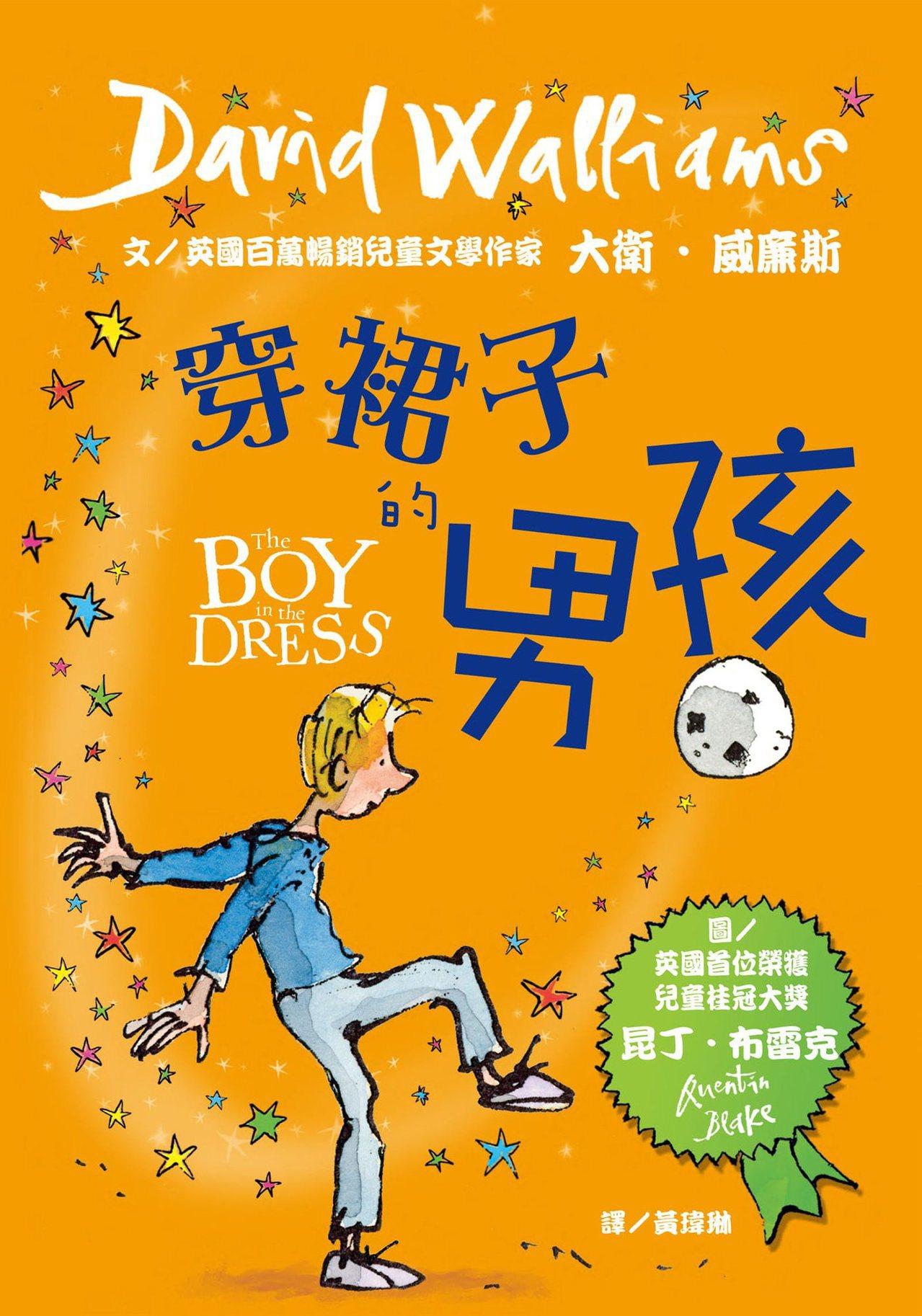 台北市龍安國小因某位家長認為《穿裙子的男孩》一書有鼓勵孩子變裝之嫌,要求將書從圖...