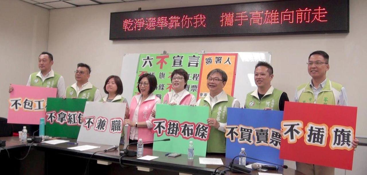 民進黨籍高雄市議員陳信瑜今天發起「六不宣言」的簽署,多位議員參與。左起:高市議員...