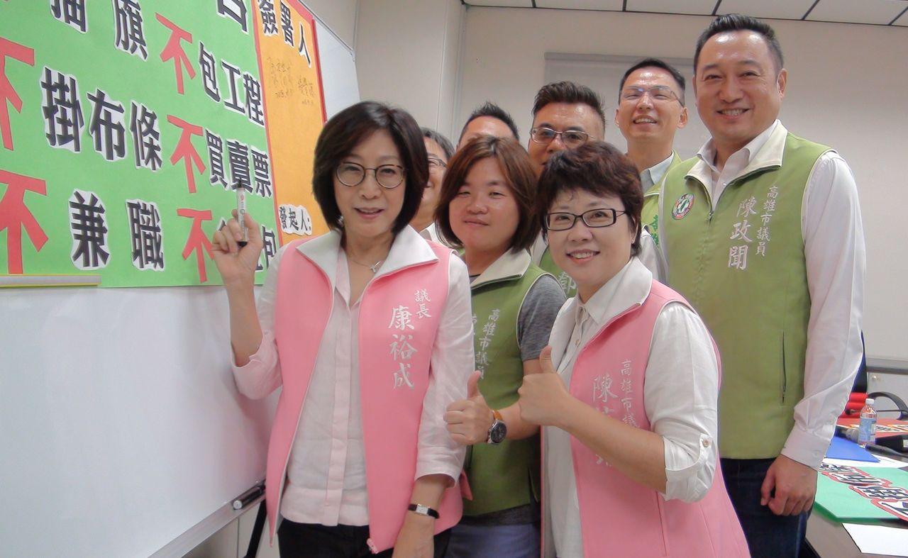 民進黨籍高雄市議員陳信瑜(前右)今天發起「六不宣言」的簽署,議長康裕成( 前左)...