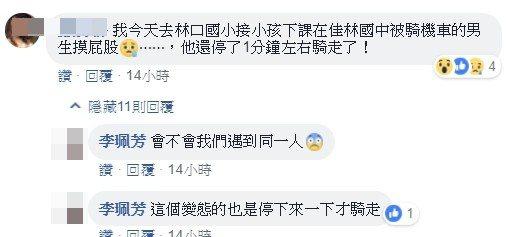 林口地區被害人在臉書社團留言。記者林昭彰/翻攝
