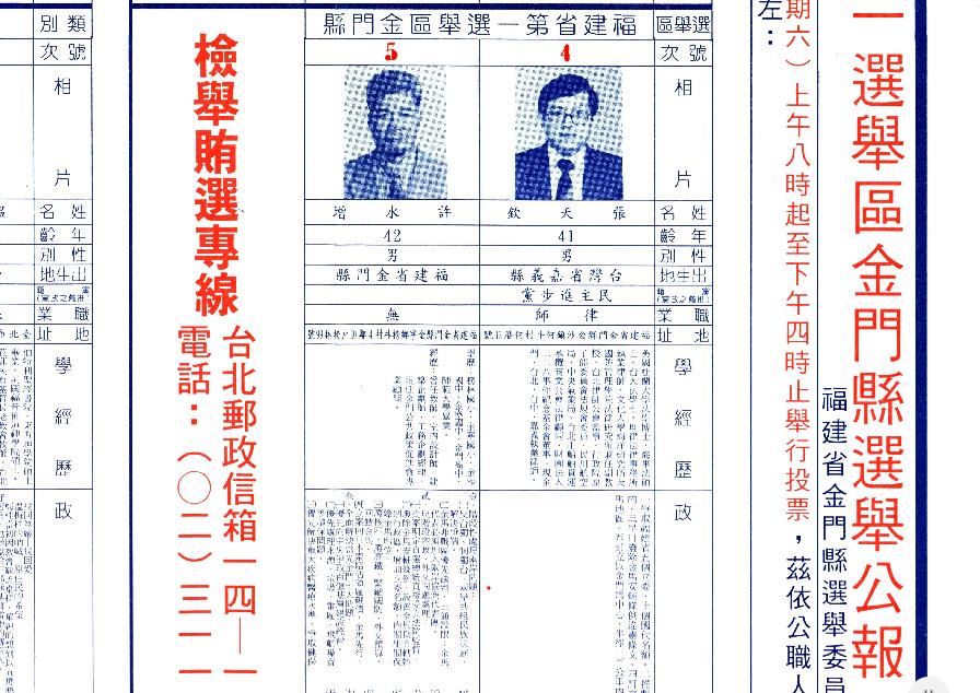 張天欽曾代表民進黨在金門縣參選第三屆立委。 資料來源 中選會選舉公報