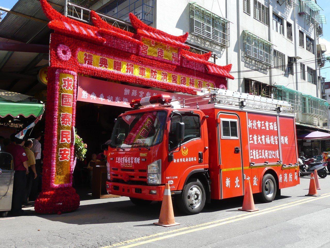 三重區三民街「大有福德宮」今天捐贈1輛水箱車給新北市消防局。記者林昭彰/攝影