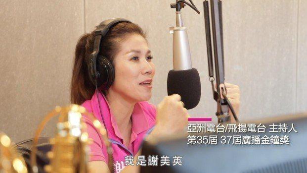 「我是美英」是謝美英在知名電台任主播、DJ開頭、結尾最常用的一句話。圖/謝美英服...