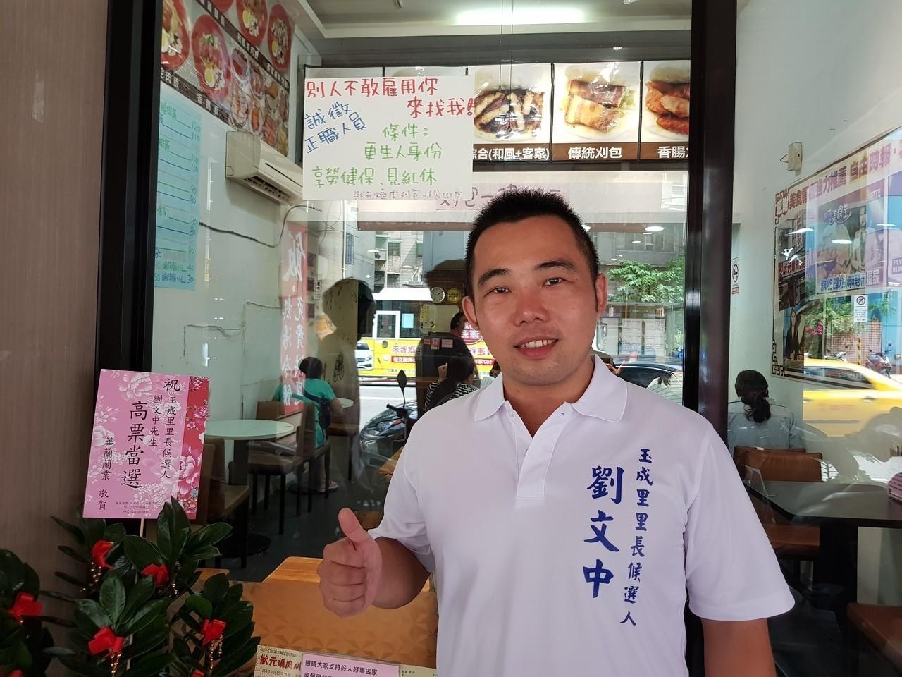 在北市南港區玉成里開刈包店一年的更生人劉文中,今年決定參選里長進一步服務鄰里,同...