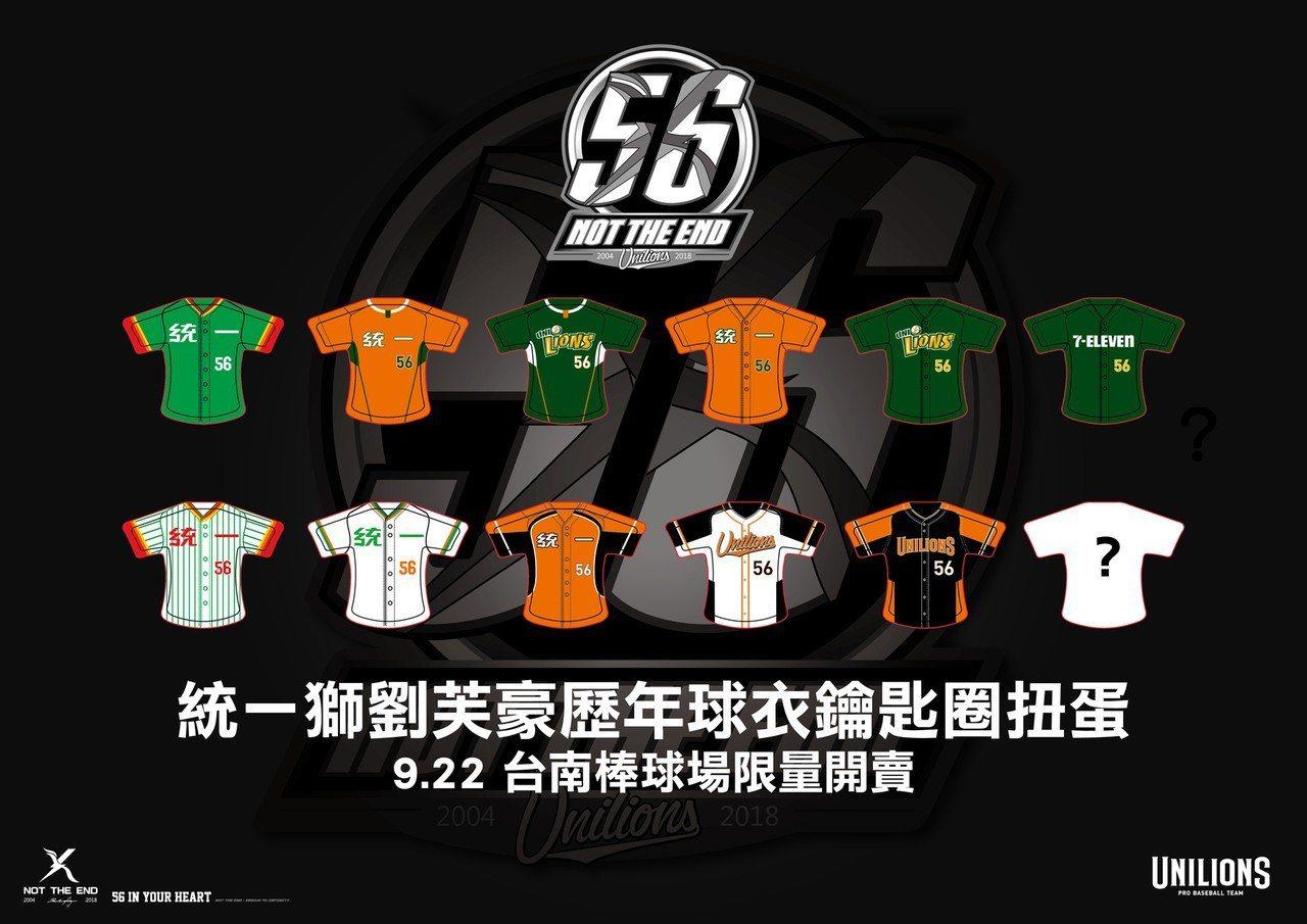 劉芙豪22日將在台南球場舉行引退賽,球團特別推出歷年球衣鑰匙圈。圖/統一獅隊提供