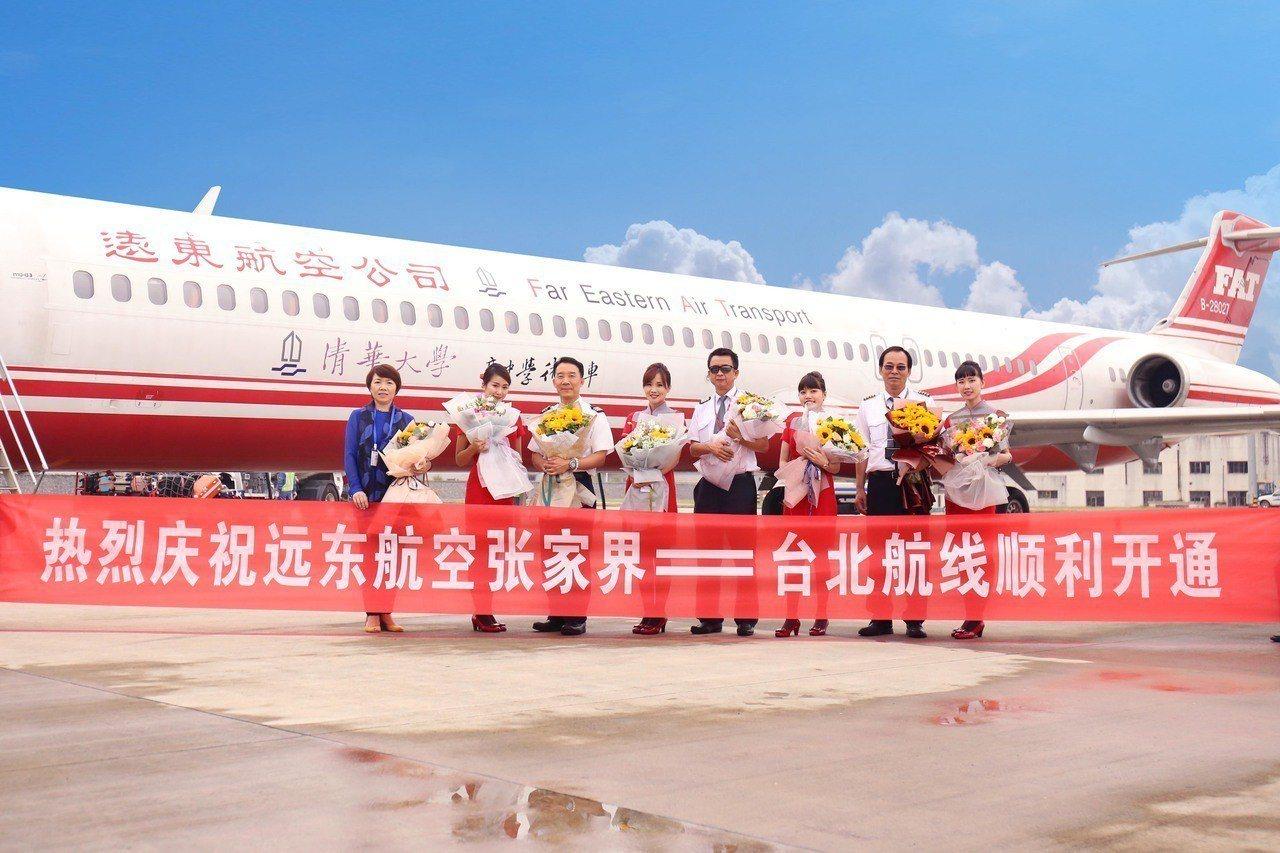 遠東航空今(13)日正式首航桃園-張家界定期航線,也是遠東航空今年新增的第一條兩...
