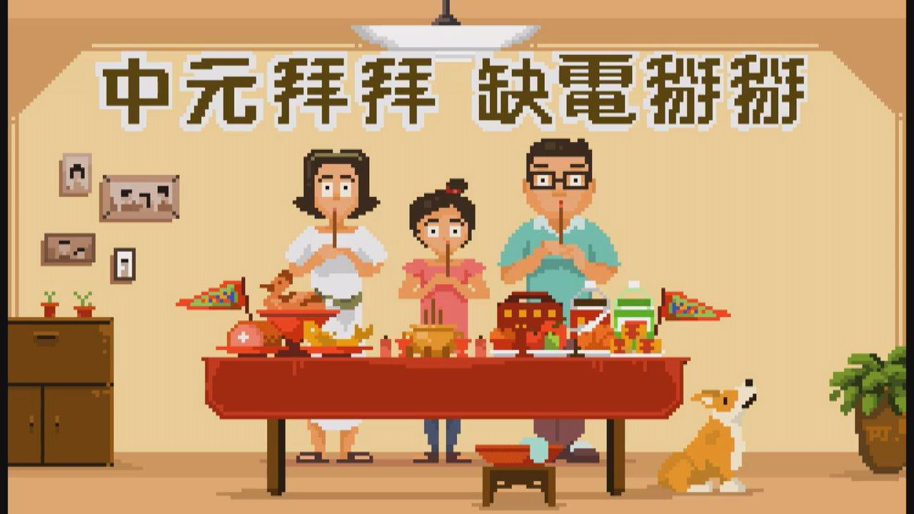 國民黨官方臉書在中元節推出一款最新潮Pixel風的時事諷刺動畫,融入缺電、空汙等...