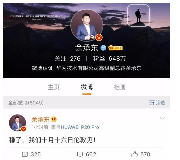 華為高級副總裁、終端董事長余承東在蘋果新機發布後,微博發文表示「穩了」。取自北京...