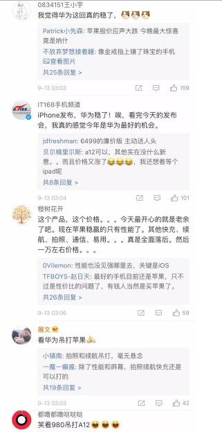 網友熱議表示「iPhone發佈,華為穩了」。取自北京日報