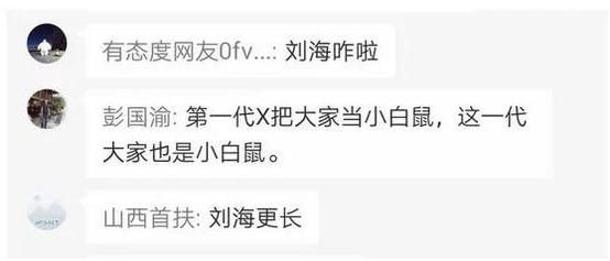 果粉有點小失望的是,蘋果發布的新iPhone,依然帶「瀏海」。取自北京日報