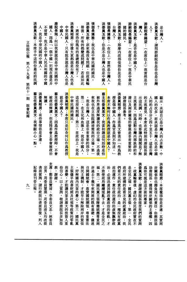 立法院公報中,蔡英文提到自己是中國人。圖取自游梓翔臉書
