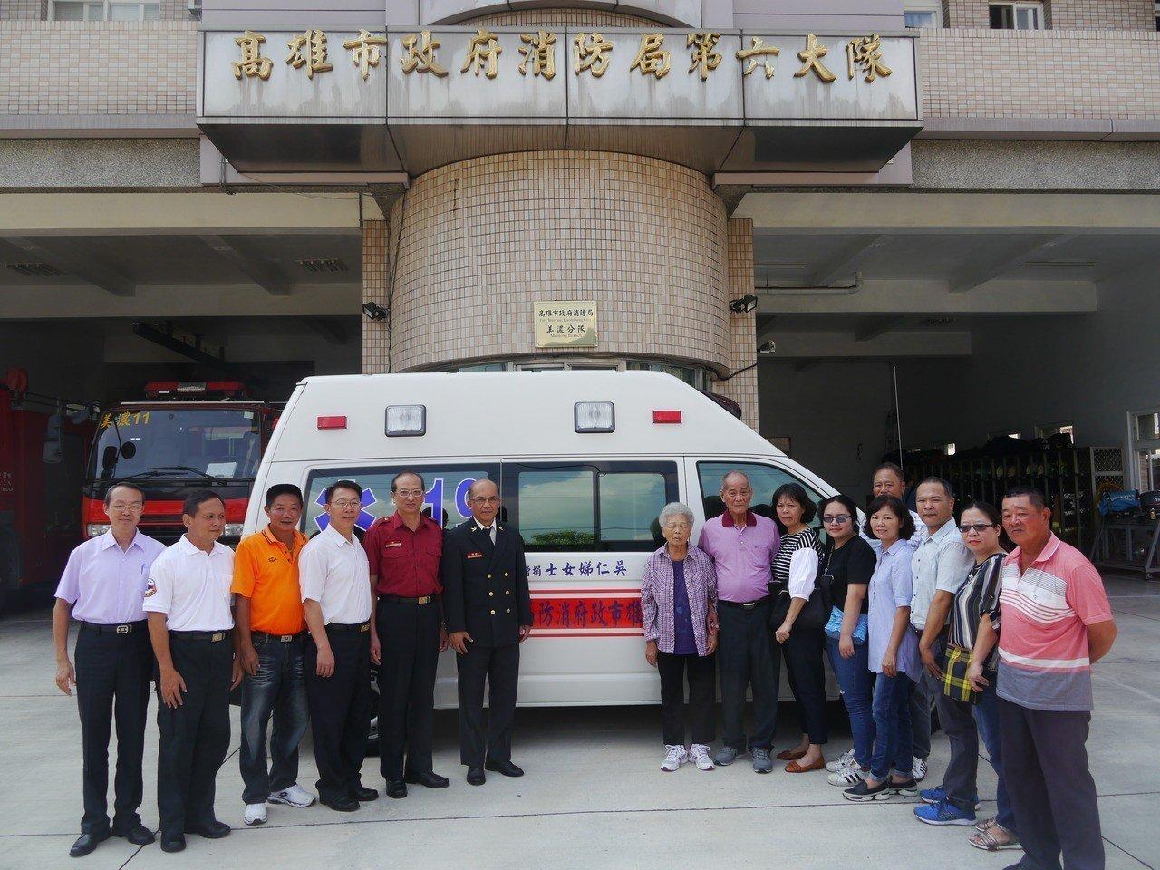 吳連華(右七)以女兒之名捐贈救護車,幫女兒完成回饋社會的心願。記者徐白櫻/攝影