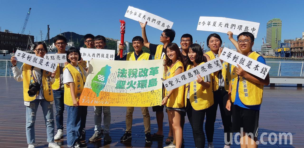 12名稅改青年在13天內完成稅改聖火環島。記者賴郁薇/攝影