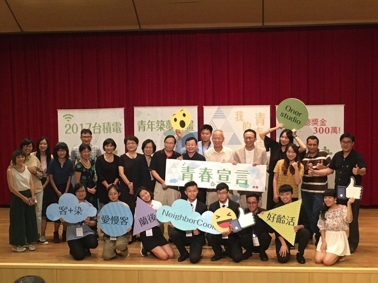 第二屆「台積電青年築夢計畫」吸引了近70組,來自桃竹苗地區大專院校的團隊參加,經...