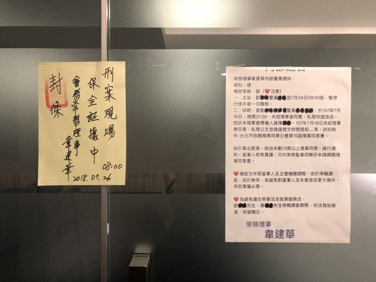 台北市旅館商業同業公會因分裂鬧上警局,會議室一度遭到查封。聯合報系資料照