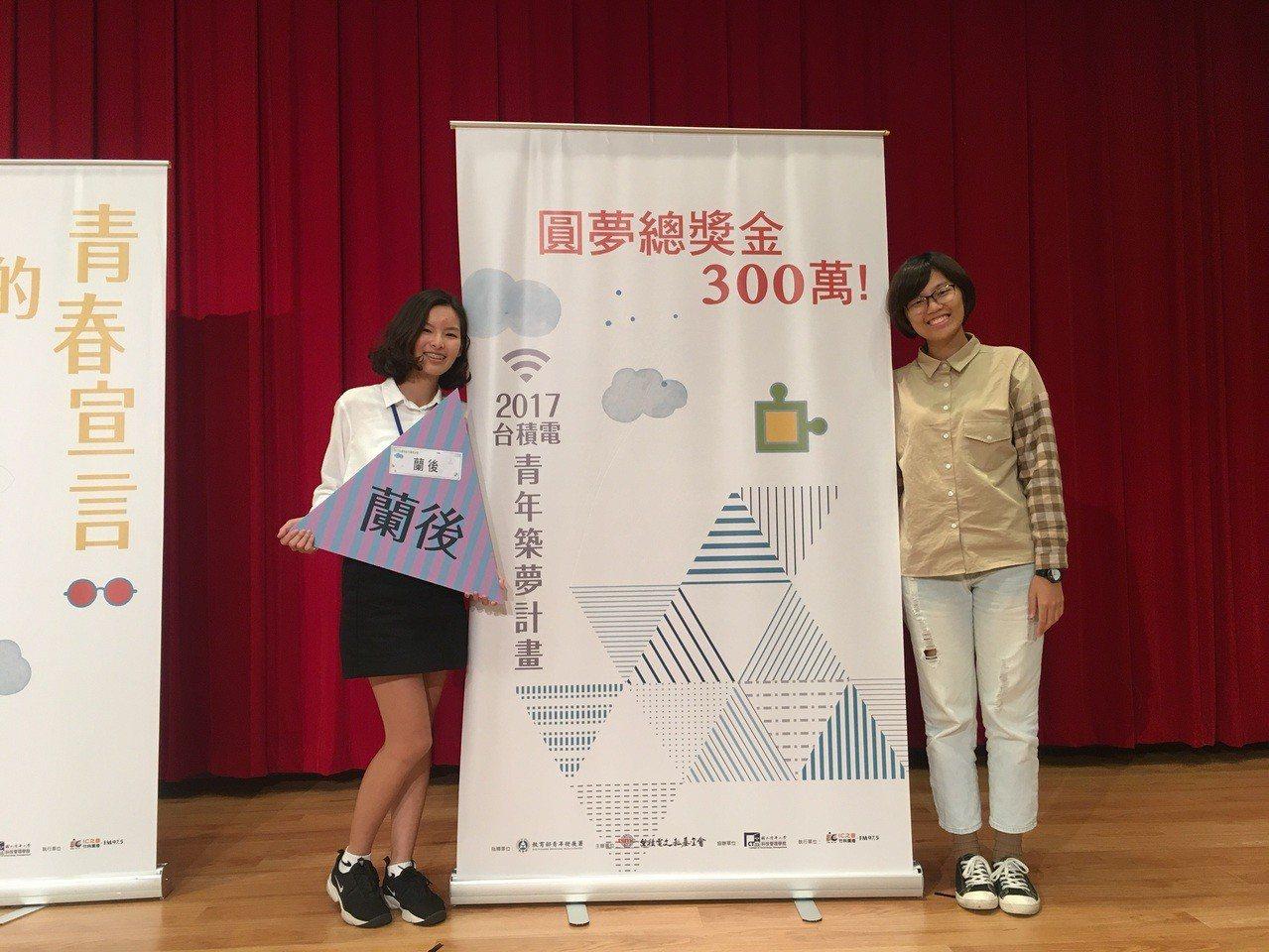 台積電文教基金會主辦的「2017台積電青年築夢計畫」,獲得圓夢獎金補助的團隊「蘭...