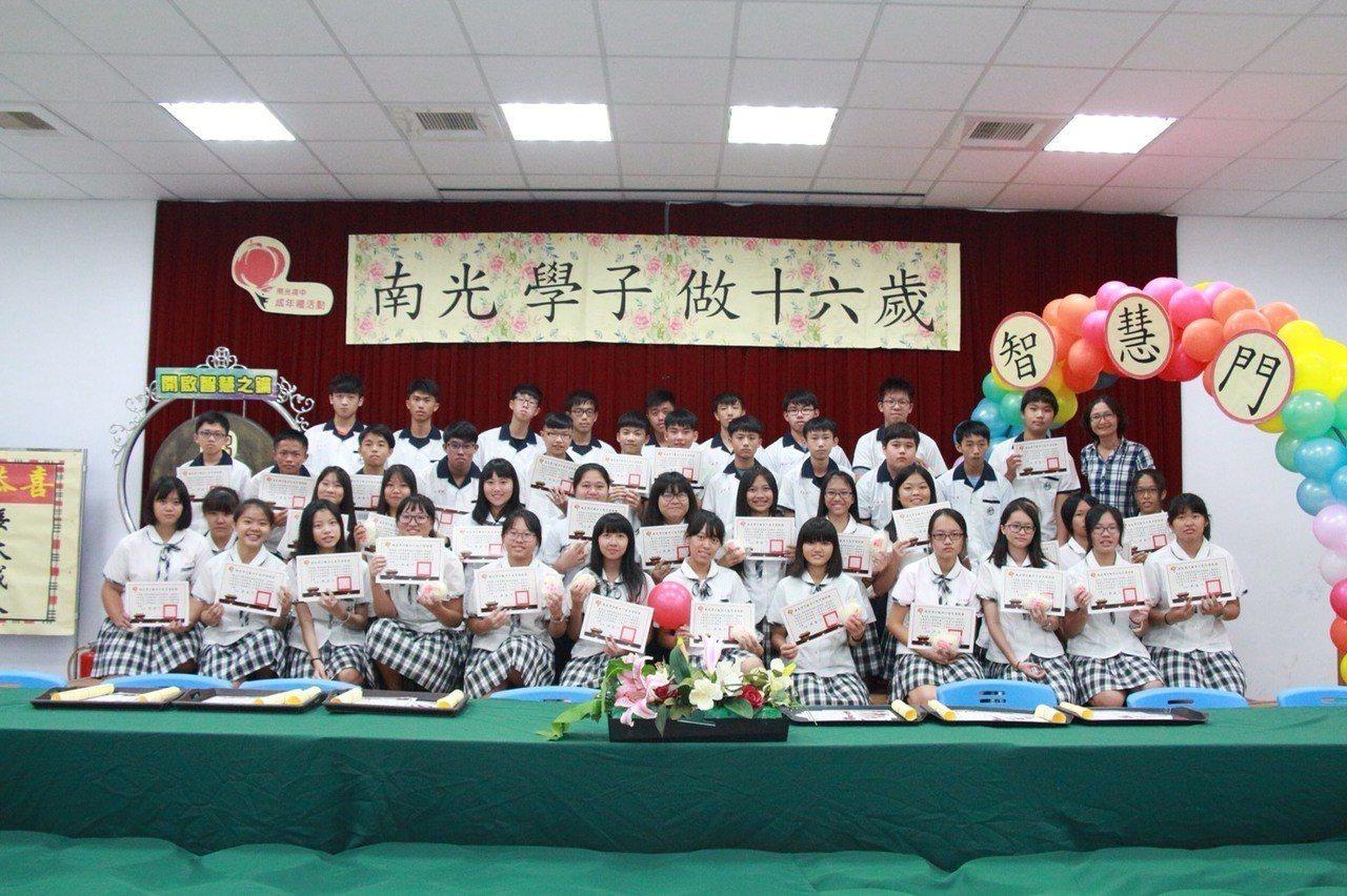 南光高中為學生做16歲。圖/南光高中提供