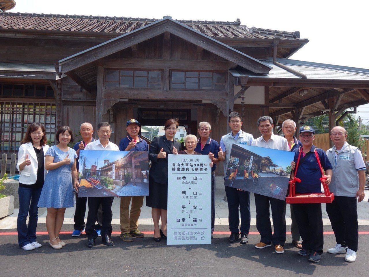 新竹市政府將於9月29日上午9點,為台鐵縱貫線香山火車站舉辦「90周年檜樂慶典活...