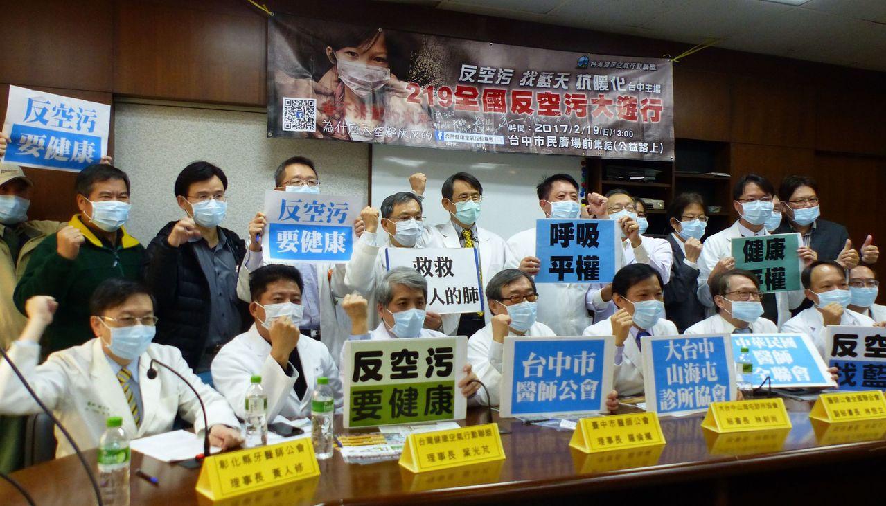 中部多個醫師團體為了爭取好空氣,參與反空汙大遊行。 圖/報系資料照