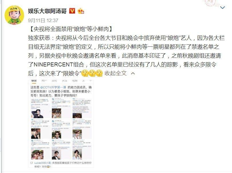 網友爆料央視下達限娘令,導致「NINE PERCENT」缺席中秋晚會。圖/摘自微...