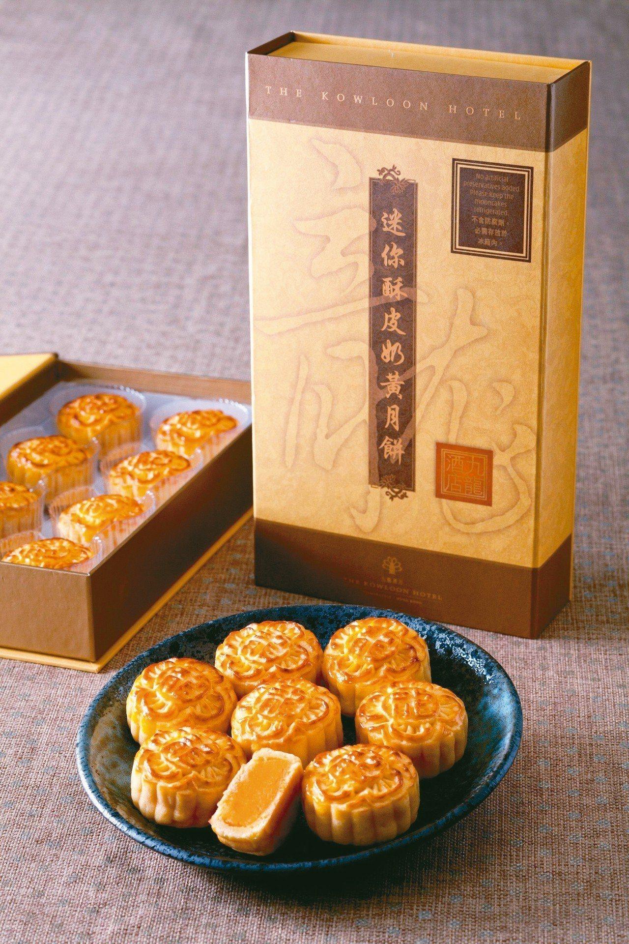 香港九龍酒店鎮店之寶「迷你酥皮奶黃月餅」,每盒8入1,050元。 圖/遠百提供