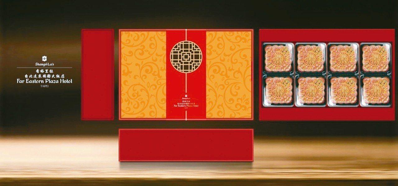 香格里拉台北遠東國際大飯店,「舞月精緻月餅禮盒」8入880元。 圖/遠百提供