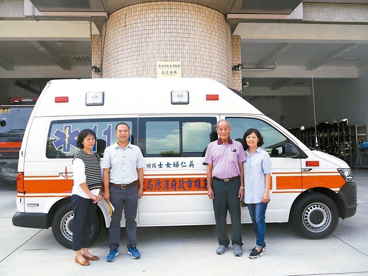 吳連華(右二)以女兒之名捐贈救護車,幫女兒完成回饋社會的心願。 記者徐白櫻/攝影