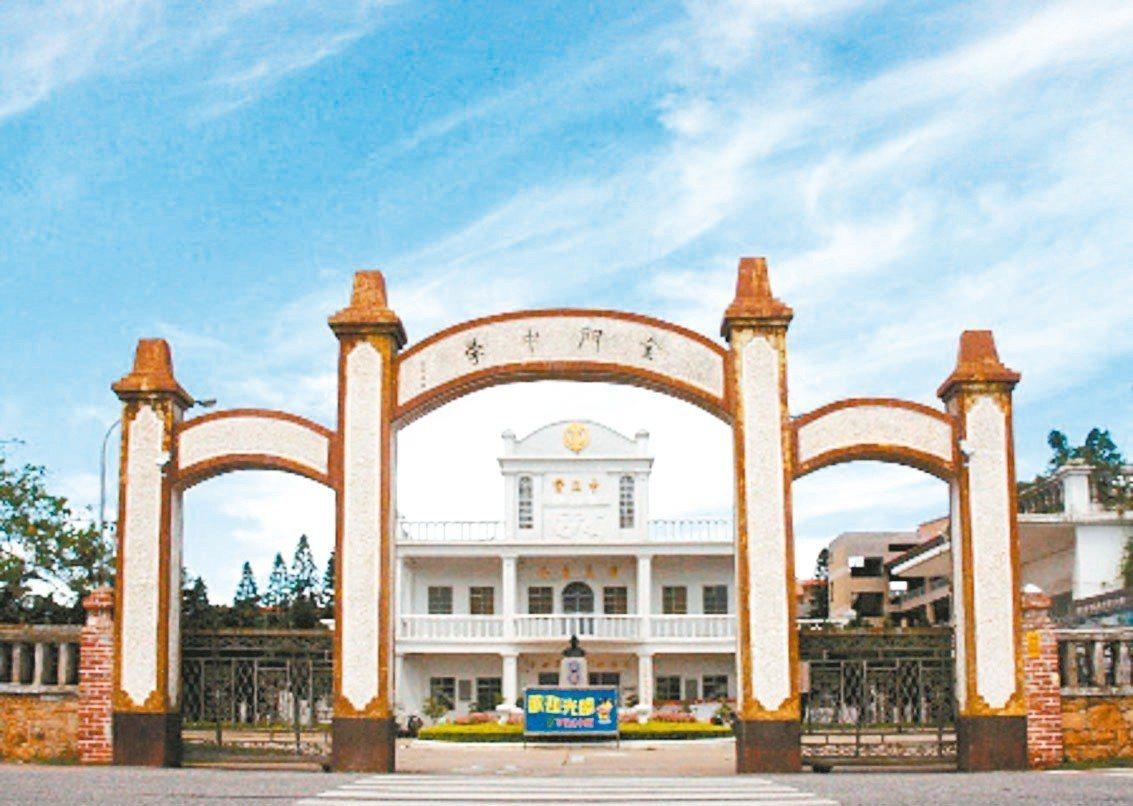 創校於1951年的金門高中為金門唯一普通高中,門面為三層樓四柱三開間西式外觀,由...