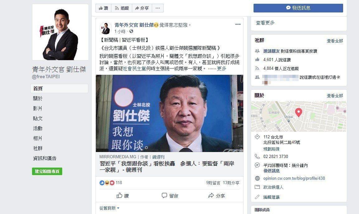 北市議員參選人劉仕傑的競選看板上,出現中國國家主席習近平的照片,他為此發文說明。...