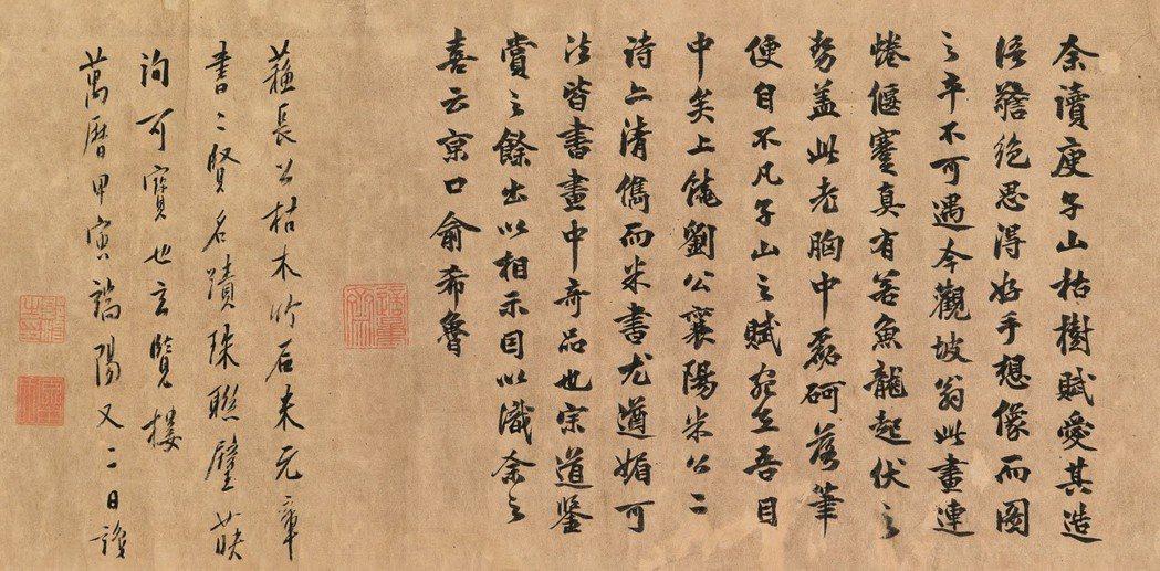 蘇軾「木石圖」有俞希魯與郭淐題字。圖/香港佳士得提供